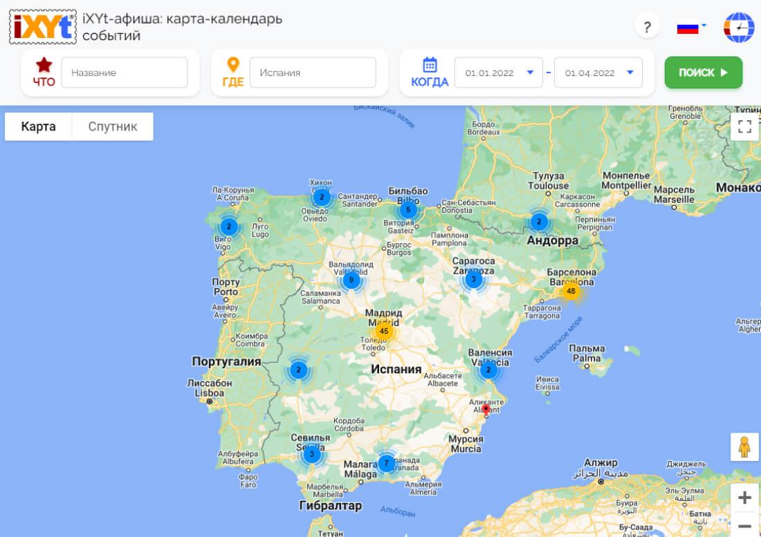 Испания: что посмотреть в разных городах, какие они