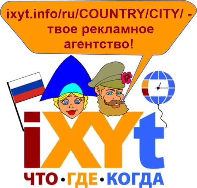 Работа: локальный представитель ixyt.info GmbH в ГОРОД