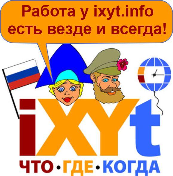 Работа у iXYt.info есть везде и всегда!